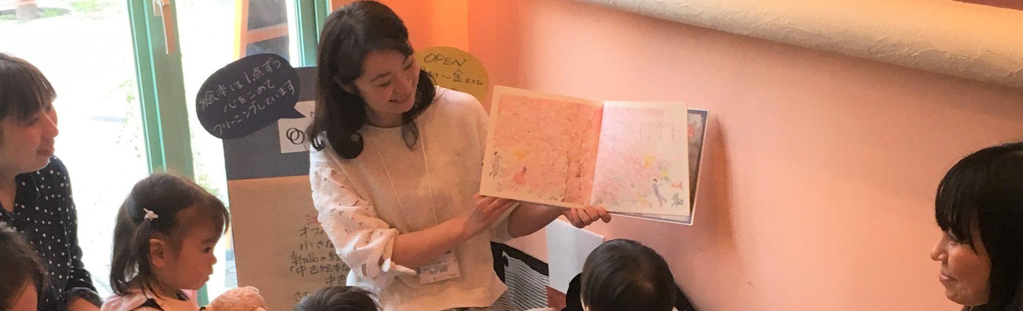 保育士の絵本アドバイザーが絵本選びをお手伝い。
